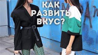 Как развить вкус? Как найти свой стиль? / Алима Болатбек