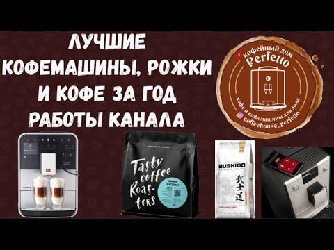 Лучшие кофемашины, рожки, кофе по итогам 1 года работы канала.
