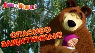 Маша и Медведь 🐻🎖️ Спасибо защитникам! 💪💖Сборник лучших серий про Машу на 23 февраля 🎬