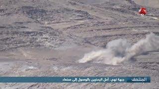 جبهة نهم .. أمل اليمنيين بالوصول إلى صنعاء