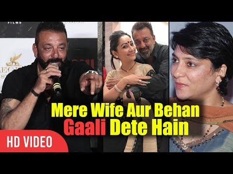 Mere Wife Aur Behan Gaali Dete Hain |...