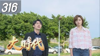 Great Times EP316 (Formosa TV Dramas)