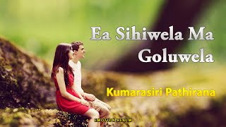 Ea Sihiwela Ma Goluwela - Kumarasiri Pathirana [MP3 Emotional Song]