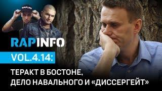 RAPINFO-4 vol.14: Теракт в Бостоне, дело Навального и «Диссергейт»