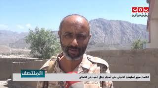 انكسار مربع لمليشيا الحوثي على أسوار جبال العود في الضالع   | تقرير عبدالعزيز الليث