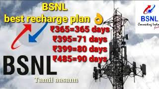 Now to BSNL validity plan Best recharge plan 365,395,399,485, Tamil aasann