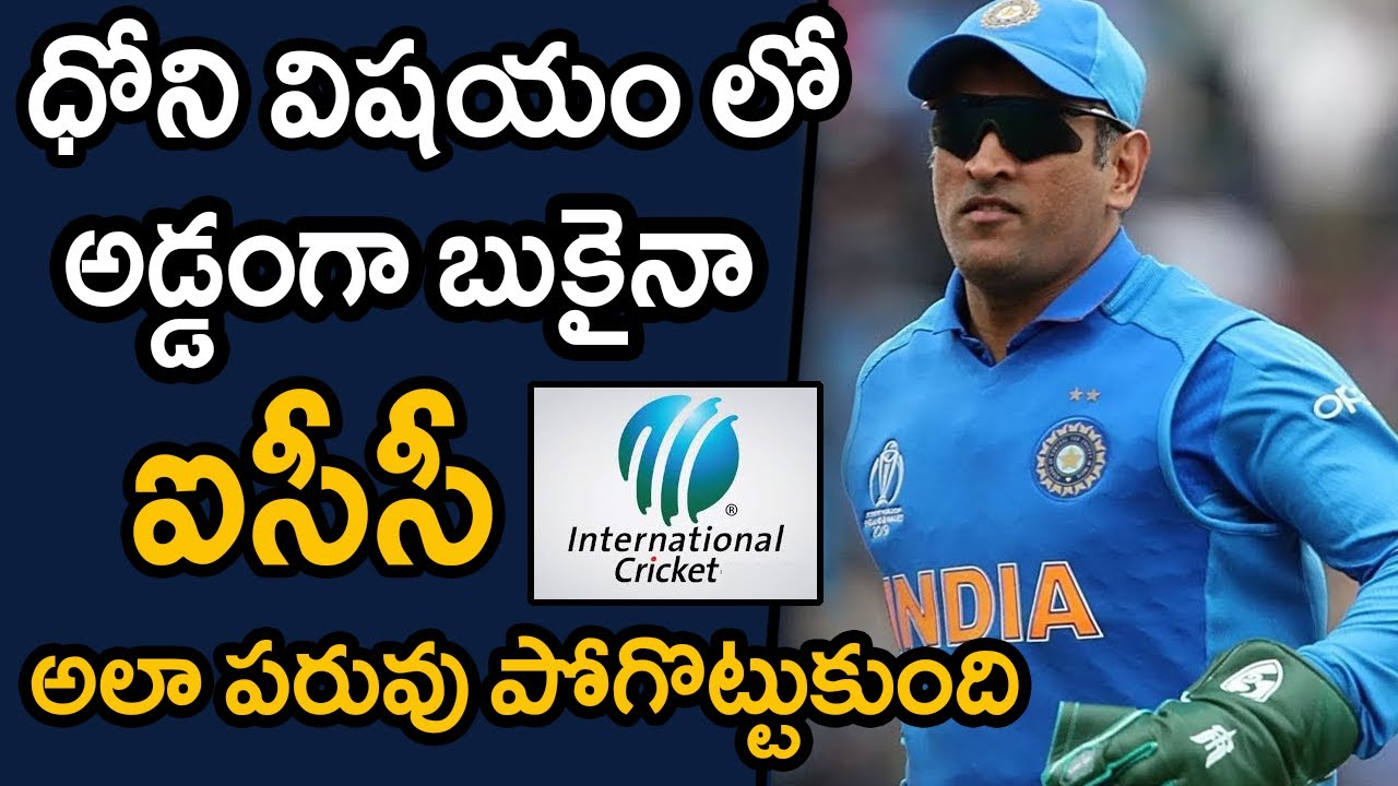 ICC Double Standards Exposed In Dhoni Emblem Issue vs Black Lives Matter|Latest Cricket News