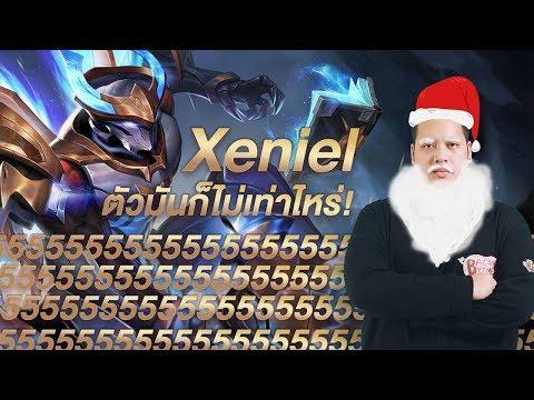 รีวิว Xeniel ตัวนี้ก็ไม่เท่าไหร่นะ 555555555555+