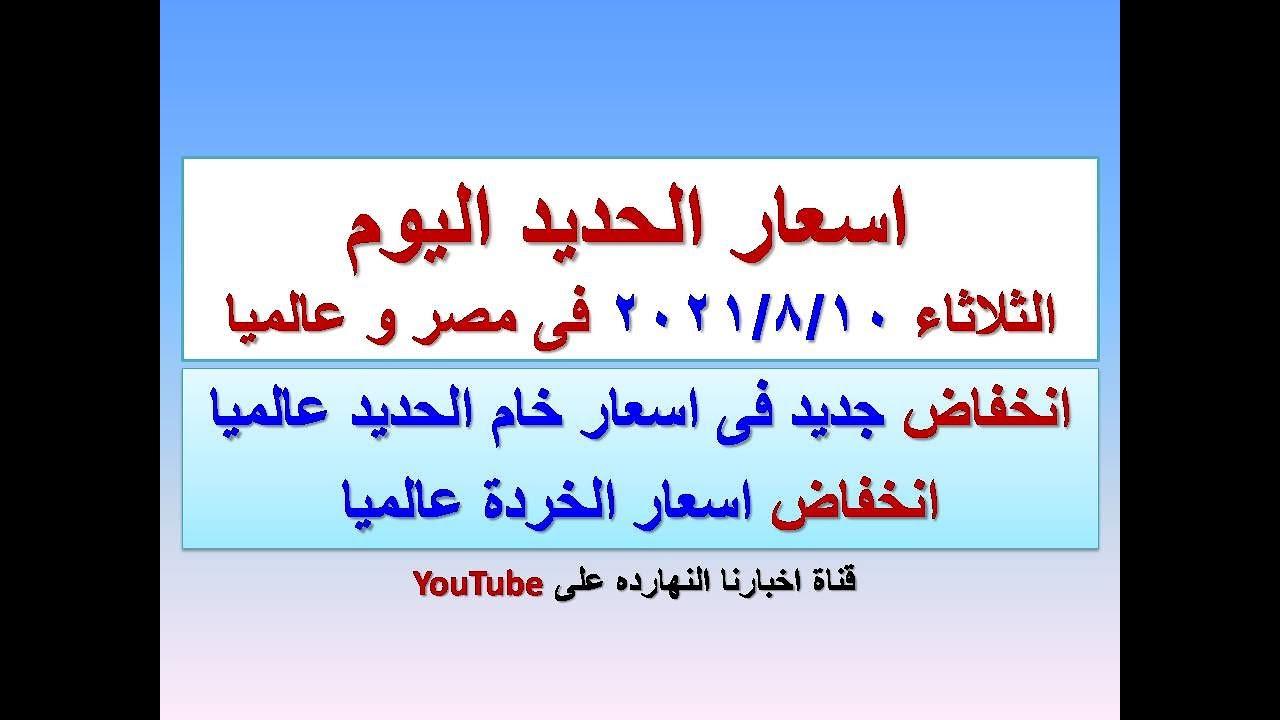اسعار الحديد اليوم الثلاثاء ٢٠٢١/٨/١٠ فى مصر و عالميا (اسعار الحديد اليوم) (سعر الحديد اليوم)