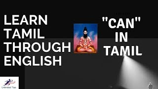 Use of Can in Tamil Language | Learn Tamil Through English