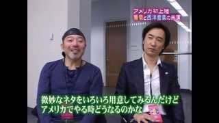 Musicians Hideko Togi & Iwao Furusawa / 東儀秀樹、古澤巌 ニューヨーク公演