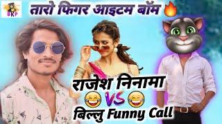 तारो फिगर आइटम बॉम 🔥- राजेश निनामा टिमली 2020 | Gujarati Billu Comedy | #PappiDevade | Funny Video