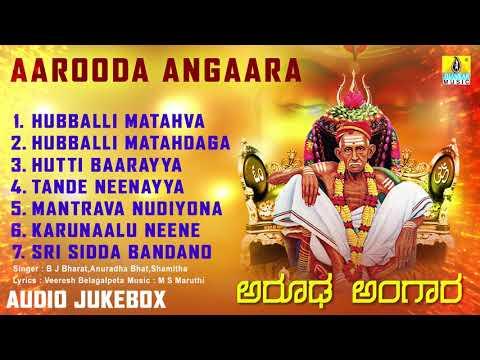 Aaroodha Angaara - Sri Siddharoodha Songs | Kannada Devotional Songs