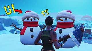 فورتنايت   الرجل الثلجي يتحدى الجميع! Fortnite