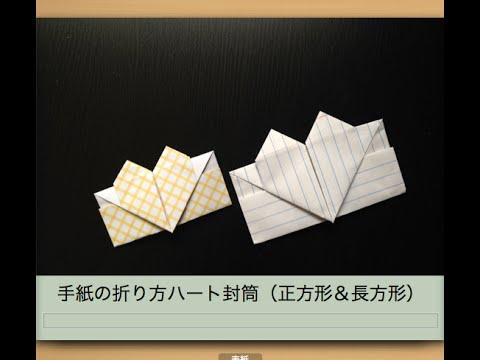 ハート 折り紙 かわいい手紙折り方リボン : matome.naver.jp