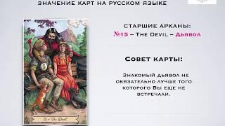 15 - Дьявол - Старшие Арканы - Таро Everyday Witch / Ведьма Каждый День – МБК на русском.