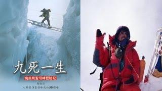 挑戰新聞軍事精華版--1996年聖母峰山難事件,挑戰極限台灣人不缺席