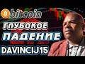 """Davincij15 - """"БИТКОИН ГЛУБОКО ВНИЗ ! НОВЫЕ УРОВНИ ! КОГДА ДНО ? """""""