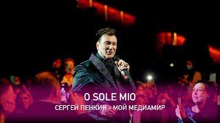Смотреть клип Сергей Пенкин - O Sole Mio