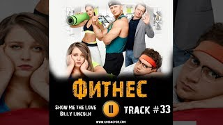Сериал ФИТНЕС 2018 музыка OST #33 Show Me the Love Billy Lincoln