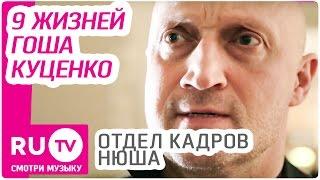 Отдел Кадров  Нюша   9 жизней  Жизнь пятая  Гоша Куценко
