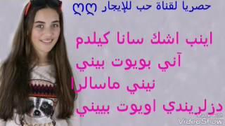طريقة حفظ اغنية زهرة القصر (نطق)