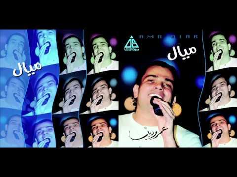 Amr Diab Ne3sha2 عمرو دياب نعشق