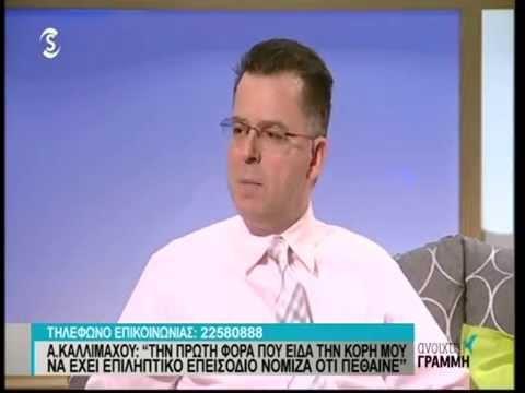 ΣΥΝΕΝΤΕΥΞΗ στο SIGMA TV - ΜΕΡΟΣ Α΄ - Κώστας, Αντιγόνη και Μαρία-Φωτεινή