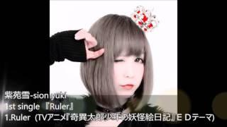 紫苑雪1st シングル『Ruler』 2016年10月より放送、TVアニメ『奇異太郎...