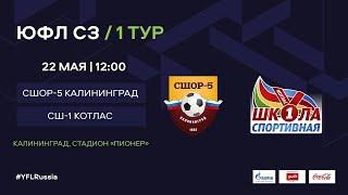 СШОР-5 Калининград – СШ-1 Котлас. 1 тур