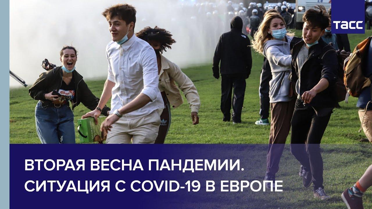 Вторая весна пандемии. Ситуация с COVID-19 в Европе