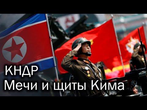 Северная Корея. Авиация, ПВО и ракетные войска КНДР
