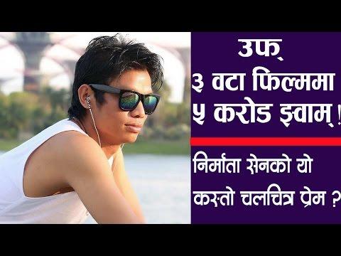 ३ वटा फिल्ममा ५ करोड झ्वाम् ।। Santosh Sen ।। Filmykura TV