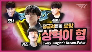 (Eng Sub) Every Jungler's Dream, Faker