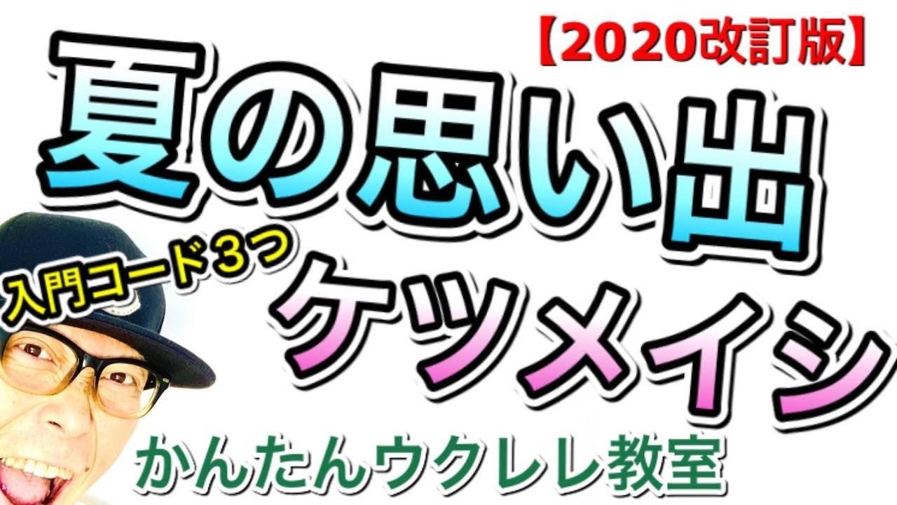 【2020改訂版】夏の思い出 / ケツメイシ(入門コード3つ!)ウクレレ 超かんたん版 コード&レッスン付 #GAZZLELE