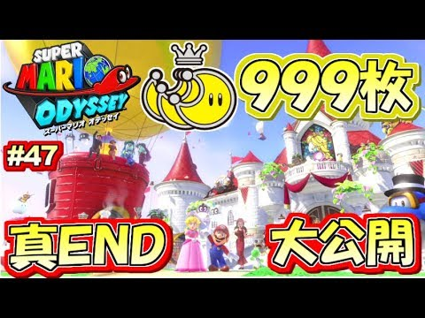 【Switch】ムーン999枚獲得!真エンディング大公開!スーパーマリオオデッセイ実況プレイ!! Part47
