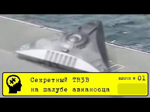 #1 Треугольный НЛО на борту авианосца