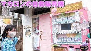千葉県の珍しい自動販売機めぐり