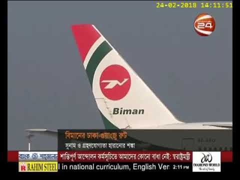 Biman Bangladesh Airlines Dhaka to Guangzhou flight delay