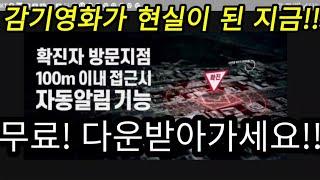 감기 영화가 현실로/경북#대구격리위기!신맵#코로나백미터…
