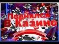 ПОДНЯЛСЯ В КАЗИНО | СТАВКА НА 500К | ТАКТИКА КАЗИНО НА АМАЗИНГ РП | AMAZING RP 03 [GTA/CRMP]