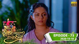 Sihina Genena Kumariye   Episode 75   2020-10-10 Thumbnail