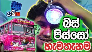 ලංකාවේ Bus Pisso - Pie FM (DISLIKE THIS VIDEO)