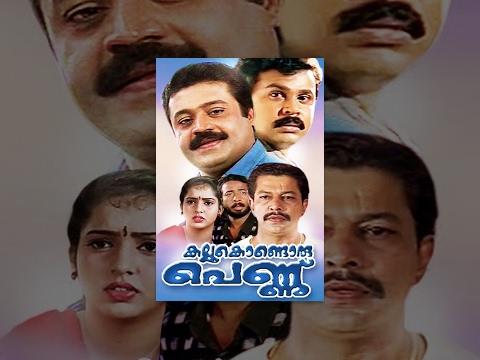 Malayalam full Movie Kallukondoru Pennu | Dileep Comedy movies