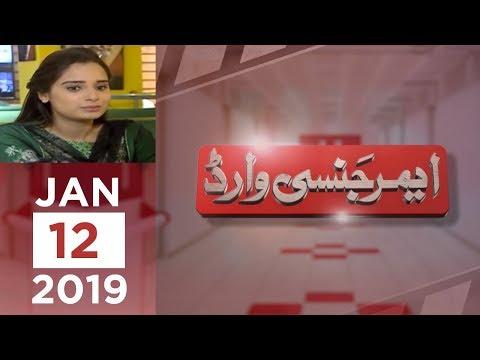 Mere Khuwabon Ka Shehzada   Emergency Ward   SAMAA TV   January 12, 2019