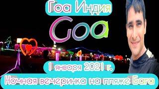 Индия ГОА Новый год продолжение УТРО 1 Января 2021 года