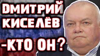 Дмитрий Киселёв - кто он?