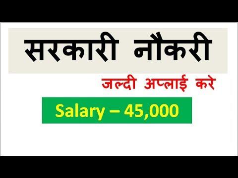 Government Jobs In India   Latest Sarkari Naukri Updates   Opportunity in 2018 - JOBS