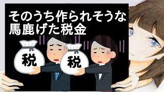 そのうち作られそうな馬鹿げた税金【2ch】 2ちゃんのおもしろスレを厳選...
