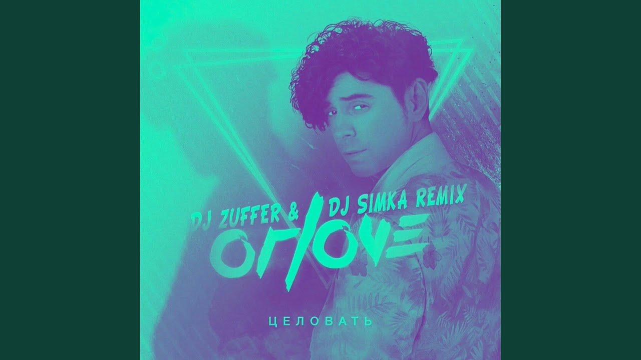 orlove - Целовать (dj zuffer & dj simka remix)